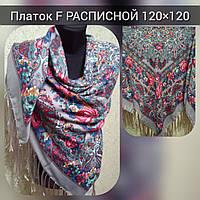 Платок F УКРАИНСКИЙ РАСПИСНОЙ 120Х120  ЦВ.12