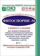 Биофунгицид Фитоспорин-М 10г