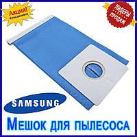 Мешок для пылесоса SAMSUNG DJ69-00481B (оригинал)