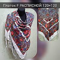 Платок F УКРАИНСКИЙ РАСПИСНОЙ 120Х120  ЦВ.29