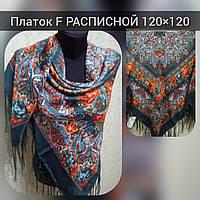 Платок F УКРАИНСКИЙ РАСПИСНОЙ 120Х120  ЦВ.30