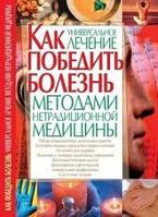 """Книга Bao """"Методи нетрадиційної медицини"""" т/о"""