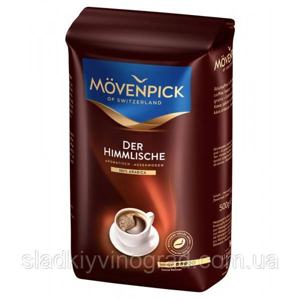 Кофе зерновой Movenpick Der Himmlishche 500 грамм