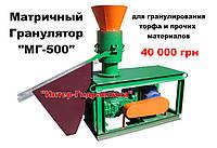 Матричный Гранулятор МГ-500 для гранулирования торфа