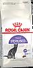 Корм Роял Канин Стерилизед Royal Canin Sterilised для стерилизованных кошек 4 кг