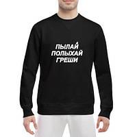 Черный свитшот Гоша Рубчинский | Пылай Полыхай Греши, фото 1