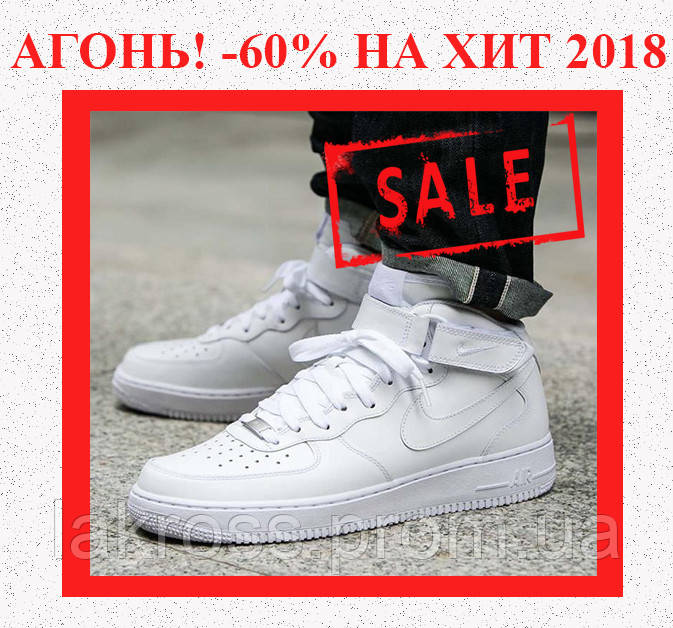 Кроссовки Nike Air Force High White (БЕЛЫЕ) СКИДКА -60%  продажа ... 4d0935c61d1