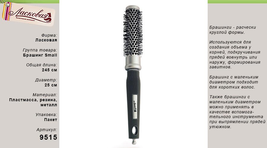 Брашинг для укладки волос,круглый (9515)
