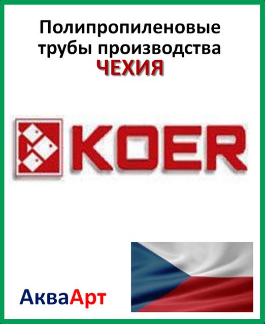 Полипропиленовые трубы Koer производства Чехии
