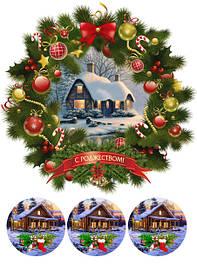 Круглые картинки Рождество