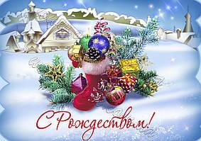 Вафельная картинка Рождество