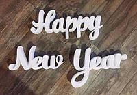 """Надпись """"Happy New Year"""" из пенопласта, принимаем заказы со всей Украины"""