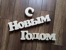 """Надпись """"С Новым годом"""" из пенопласта, принимаем заказы со всей Украины"""