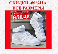 Nike Air Force High White — Купить Недорого у Проверенных Продавцов ... 9bd5eef1c5a