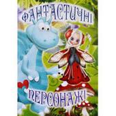 """КП Розмальовка А4 """"Фантастичні персонажі"""""""