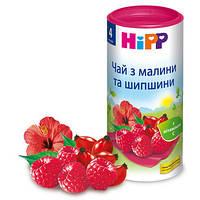 Детский чай из малины и шиповника HiPP в гранулах, 200 г