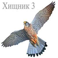 Визуальный отпугиватель птиц ХИЩНИК-3 (40x80 см)