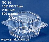Одноразовая Пластиковая Упаковка для пищевых продуктов ПС-10 135*130*74мм 800мл