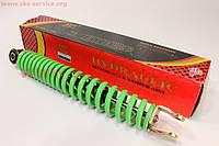 Амортизатор задний 290мм (цвет - зеленый)