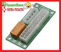 Синхронизатор 2 блоков питания ATX ADD2PSU Molex - 24PIN ( Майнинг, райзер,riser)