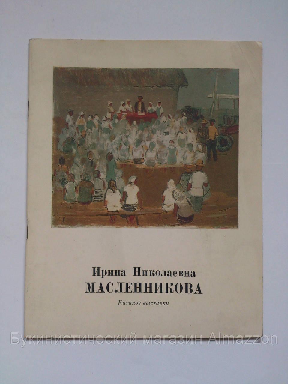 Ирина Николаевна Масленникова Каталог выставки произведений 1983 год