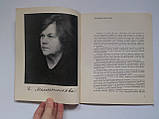Ирина Николаевна Масленникова Каталог выставки произведений 1983 год, фото 3