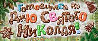 Подборка интересных подарков детям на День Святого Николая