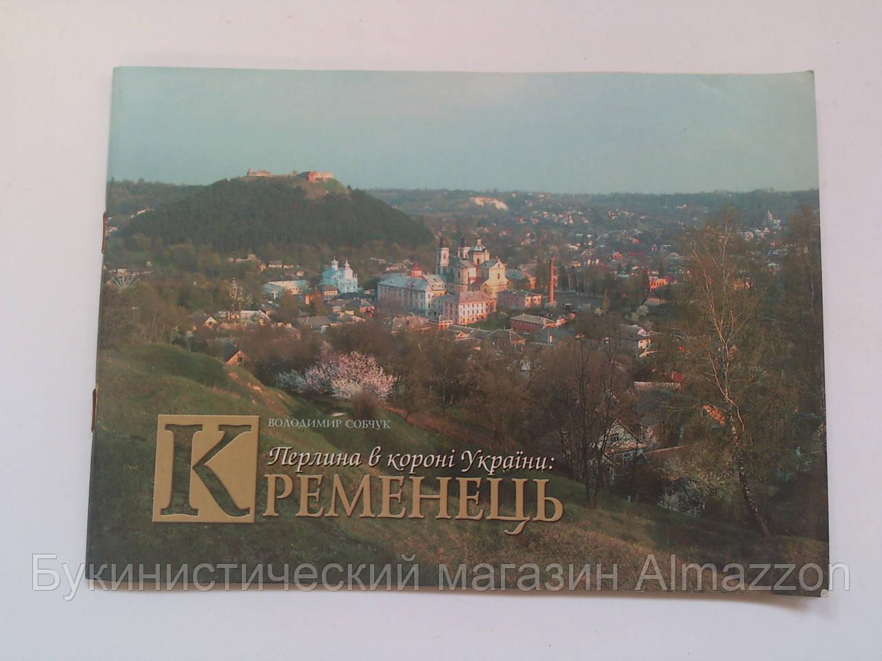 """В.Собчук """"Кременець"""" (Кременец). Укр.язык. 2005 год. Туристический буклет"""