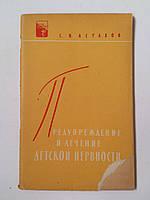 """С.Астахов """"Предупреждение и лечение детской нервности"""" Медгиз 1959 год"""