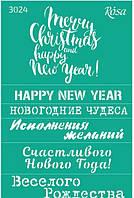 """Трафарет многоразовый №3024""""Новогодние надписи"""" Галетте -06184"""
