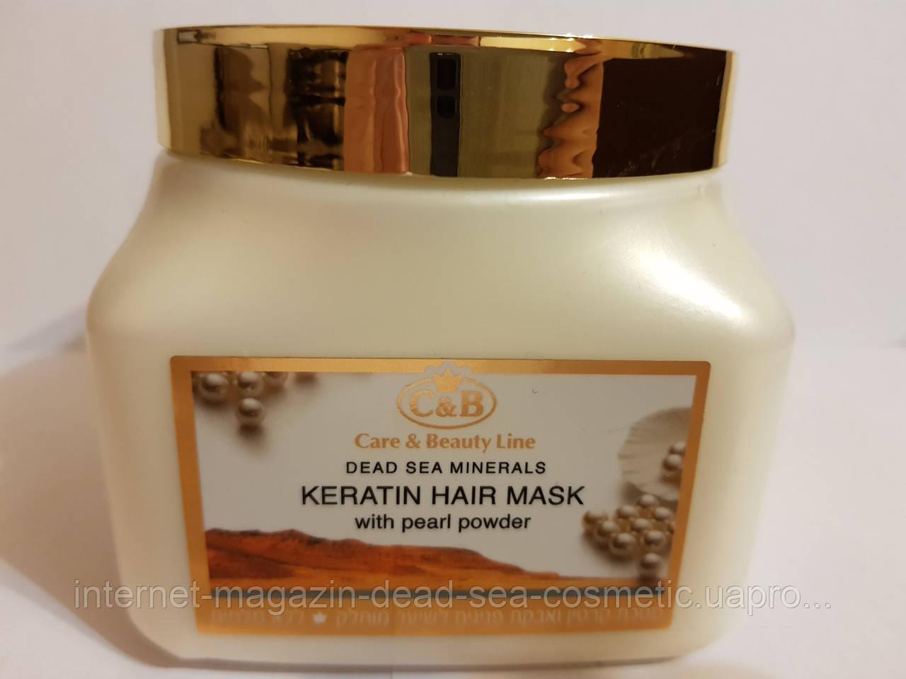 Кератиновая маска для поврежденных волос с жемчужной пудрой Care and Beauty Line