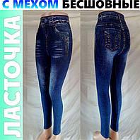 Лосины бесшовные  - леггинсы под джинсы  внутри мех Ласточка бамбук синие джеггинсы  ЛЖЗ-12227