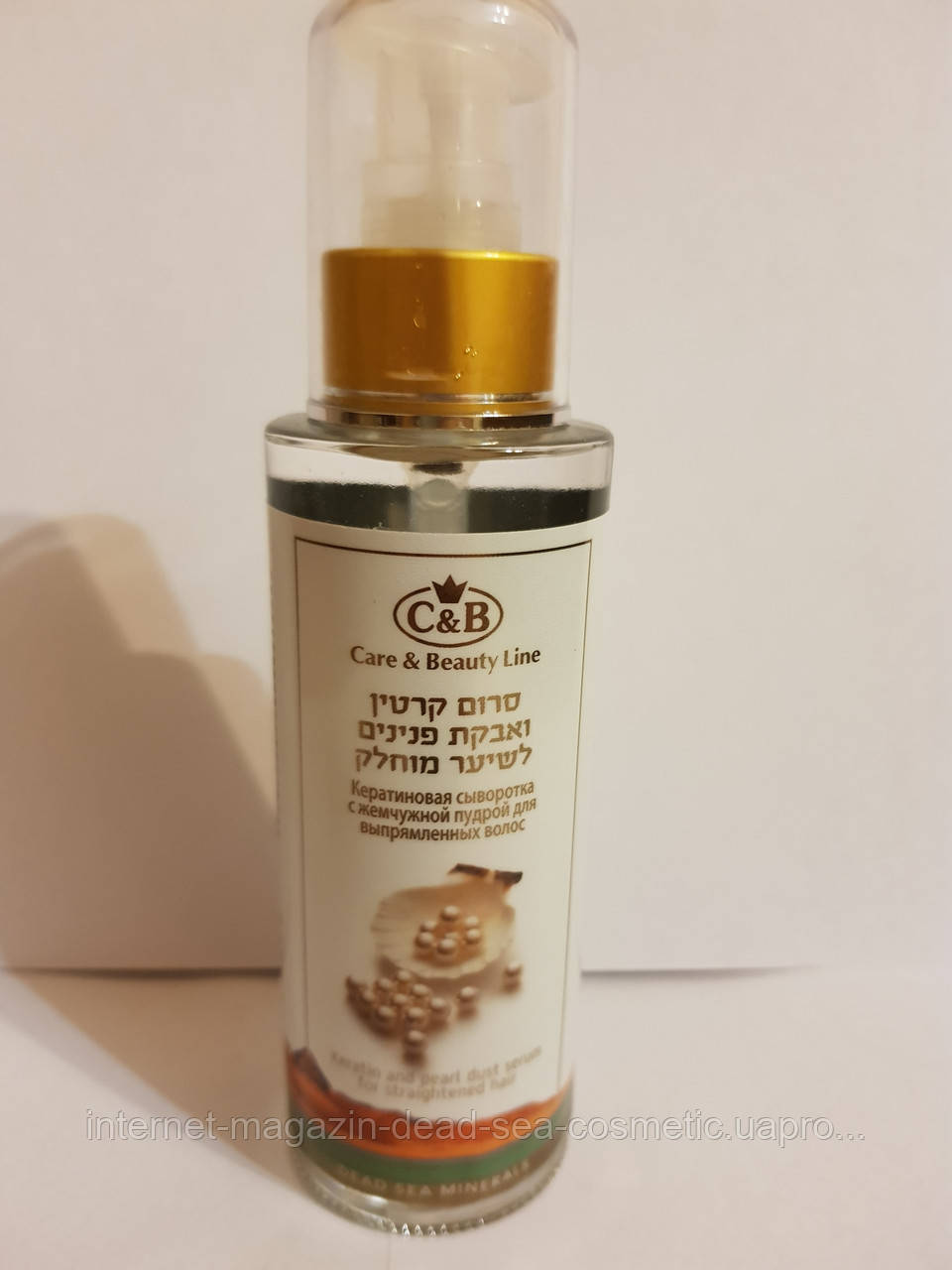 Кератиновая сыворотка для волос с жемчужной пудрой для выпрямленных волос Care and Beauty Line