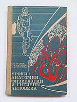 """Е.Бруновт """"Уроки анатомии, физиологии и гигиены человека"""" Пособие для учителя 1984 год"""