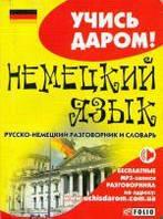 Учись даром! Русско - немецкий разговорник и словарь.
