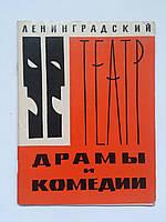 Ленинградский театр драмы и комедии. 1976 год