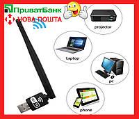 Wifi адаптер 150 Мбит/с 2DB(вай-фай,роутер) с антенной Топ продаж