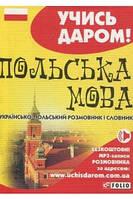 """Українсько-польський розмовник ,,Учись даром!"""""""
