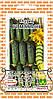 Семена Огурец самоопыляющийся Махаон F1, 10 семян Манул