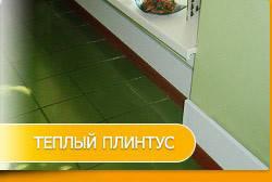 Настенный обогреватель теплый плинтус Uden-s 100 вт, фото 3