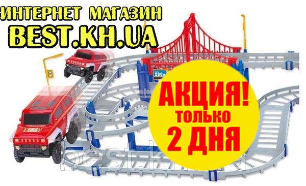 Новинка! Гоночный Автотрек -  Super Racing Track с машинкой  (лучше Hot Wheels и Magic Tracks)