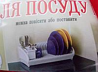 Сушка для посуды одноуревневая, фото 1