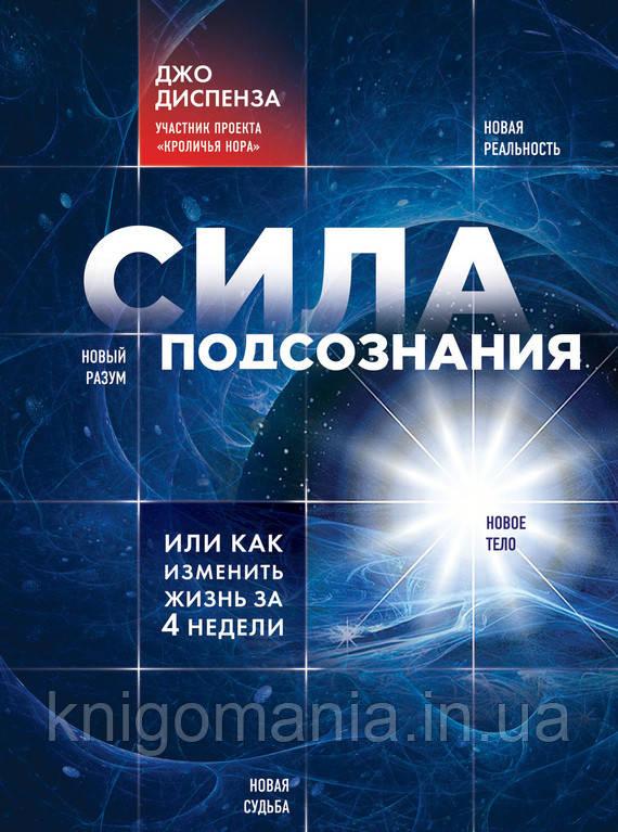 """Книга """"Сила подсознания"""" Джо Диспенза."""