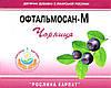 """""""Офтальмосан-М""""  для лечения заболеваний  глаз, в том числе связанных с повышенным содержанием сахара в крови."""
