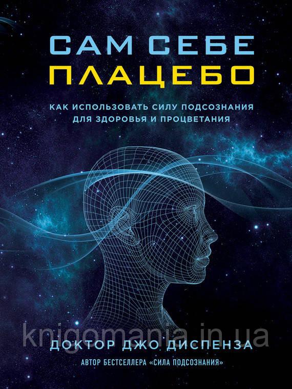 """Книга """"Сам себе плацебо"""" Джо Диспенза."""