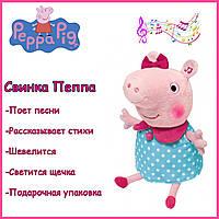 Свинка пеппа игрушка со светом и звуком, Peppa pig