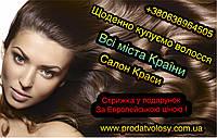Купим волосы по Европейской оценке от35см в Днепропетровск , Днепр , Днепро