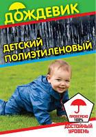 Плащ-дождевик детский под пояс 60 мкм