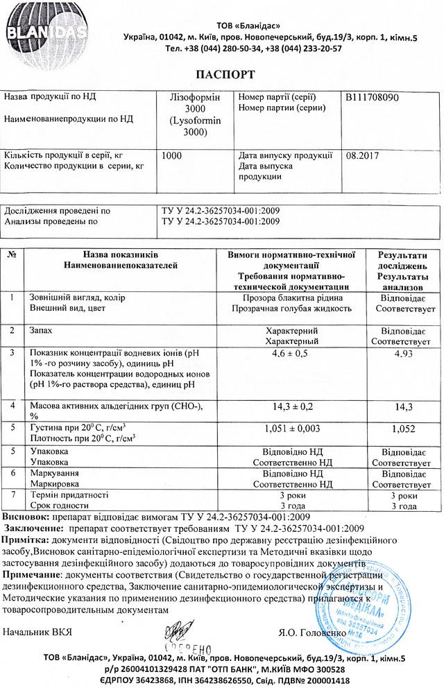 Лизоформин 3000 сертификат