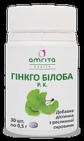 «Гингко билоба» таб.30 шт- для улучшения памяти, нормализации повышенного артериального давления